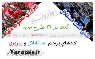 کدهای گوشه نمای استقلال و پیروزی | varoone.ir