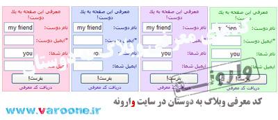 کد معرفی وبلاگ به دوستان | varoone.ir