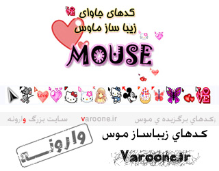 کدهای زیباساز موس varoone.ir | mouse